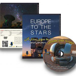 مستند اروپا به سوی ستارگان