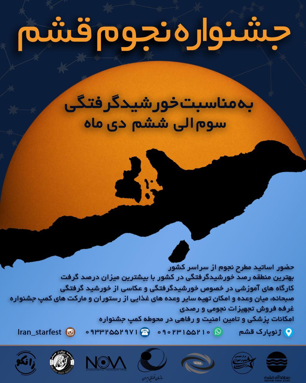 جشنواره نجوم قشم
