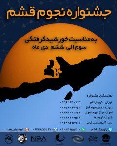 ثبت نام جشنواره نجوم قشم