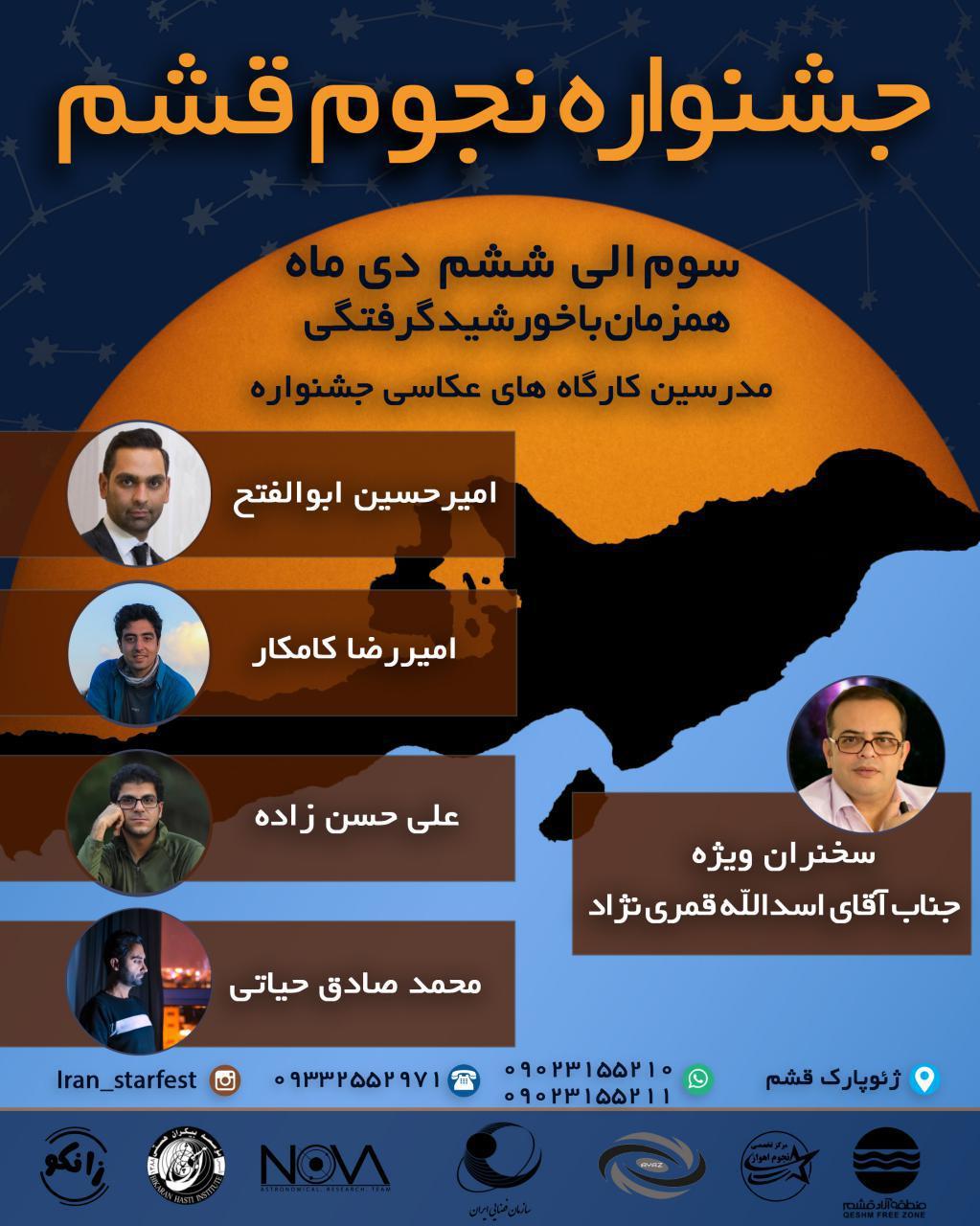 مدرسان عکاسی جشنواره قشم