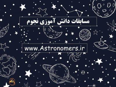 کارگاه آموزشی-هدایتی مسابقه نجوم