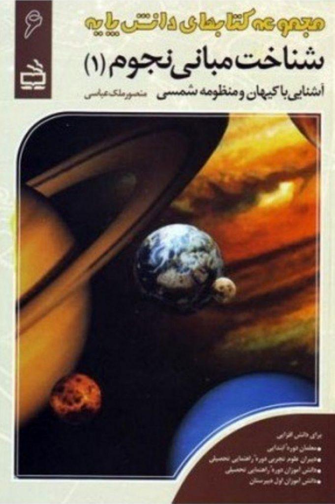 کتاب شناخت مبانی نجوم