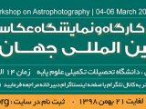همایش عکاسی نجومی توآن 1398