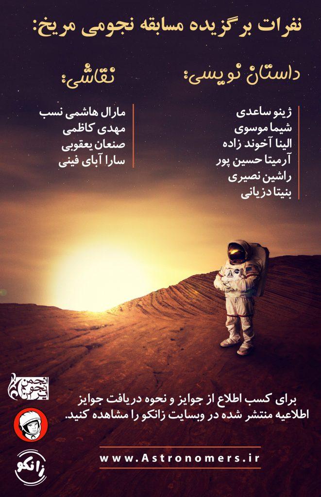 برندگان مسابقه مریخ