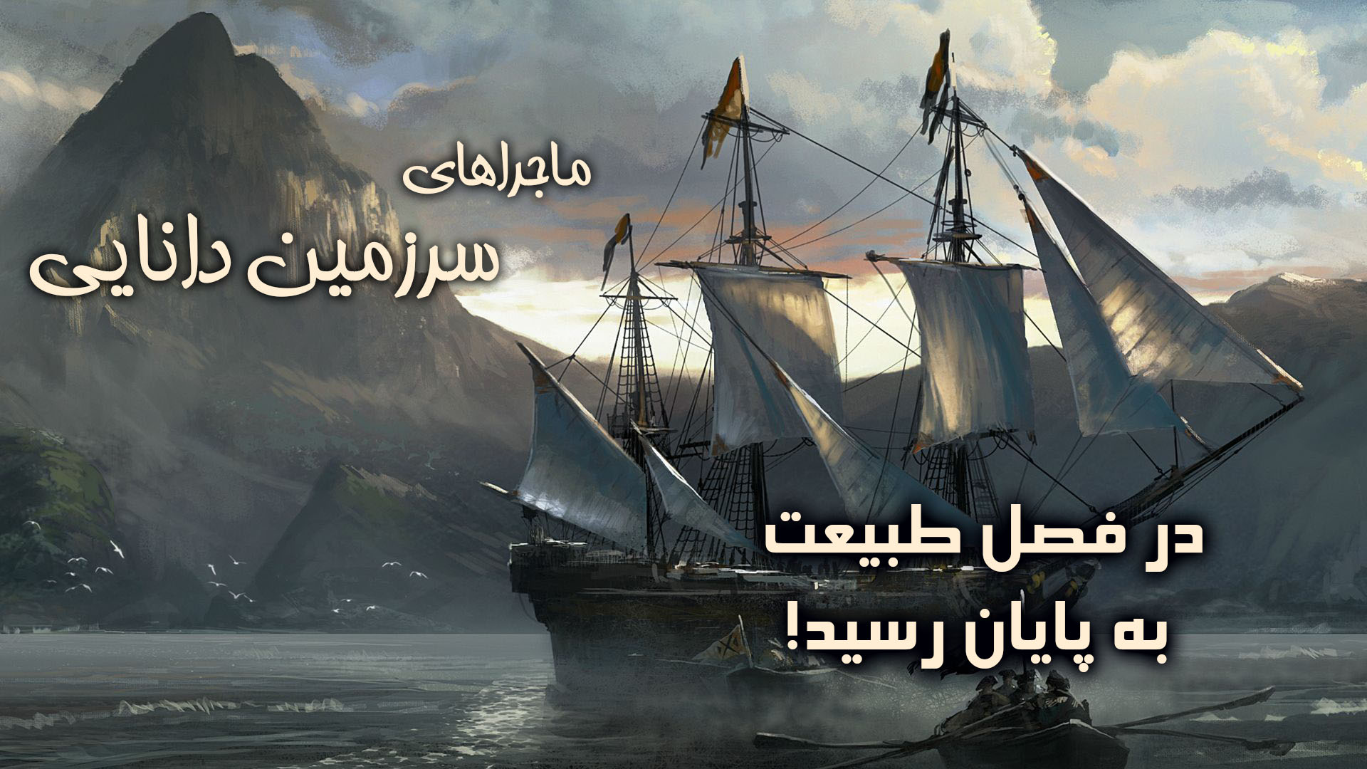 پایان سفر سرزمین دانایی