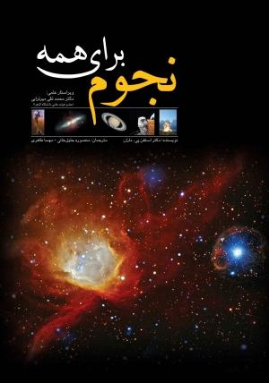 کتاب نجوم برای همه