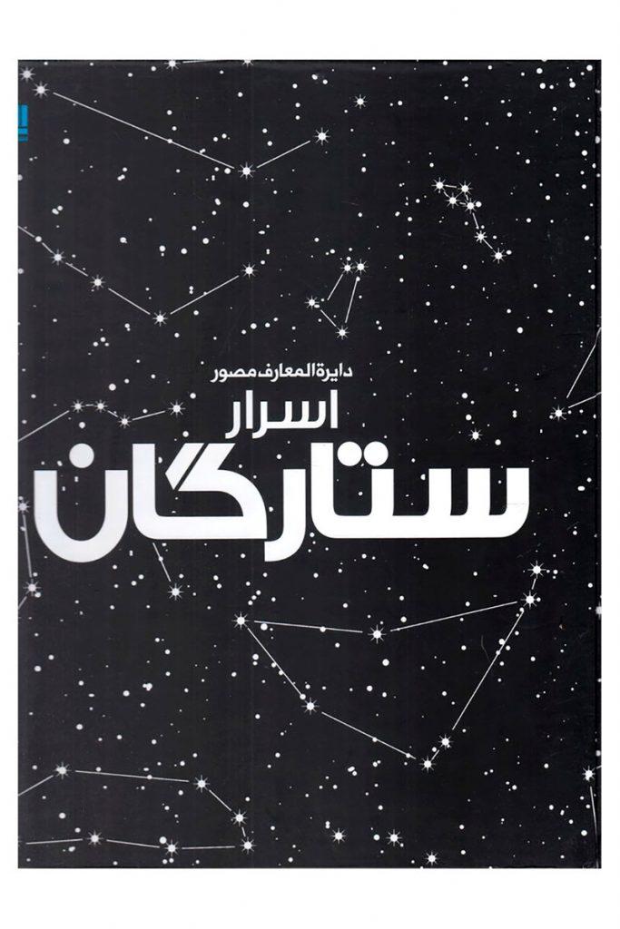 کتاب اسرار ستارگان