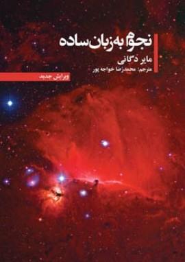 کتاب نجوم به زبان ساده