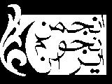 انجمن نجوم ایران