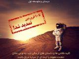 تمدید مسابقه مریخی
