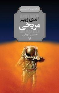 کتاب مریخی