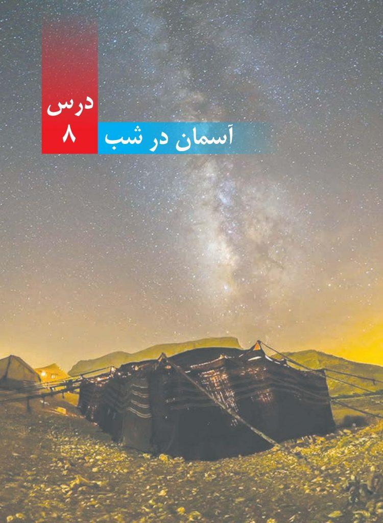 نجوم درس 8 پایه چهارم