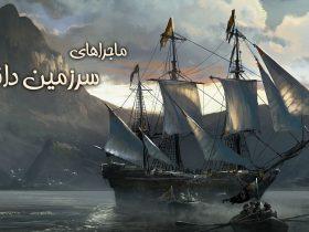 سرزمین دانایی