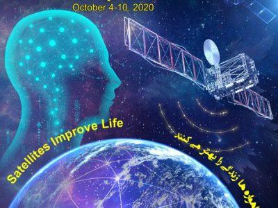 هفته جهانی فضا 1399