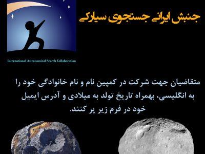 فراخوان جستجوی جنبش سیارکی
